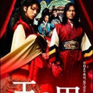 ☆高画質 王の男 DVD