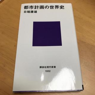 コウダンシャ(講談社)の都市計画の世界史 日端康雄(ノンフィクション/教養)