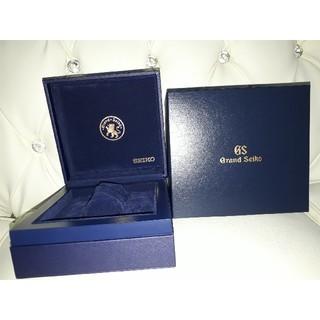 グランドセイコー(Grand Seiko)のグランドセイコーBOX(腕時計(アナログ))