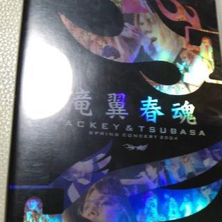 タッキー&翼 - タッキー&翼DVD 滝沢秀明 DVD 今井翼 滝翼春魂 ライブDVD コンサート