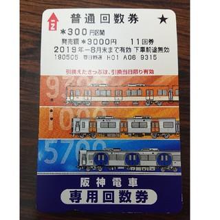 阪神電車 回数券