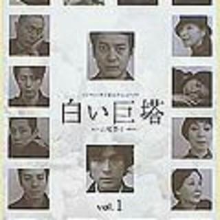 白い巨塔 唐沢寿明 DVD全巻
