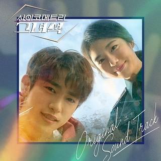韓国ドラマ《サイコメトリーあいつ》 OST CD 韓国正規品・新品・未開封 (テレビドラマサントラ)