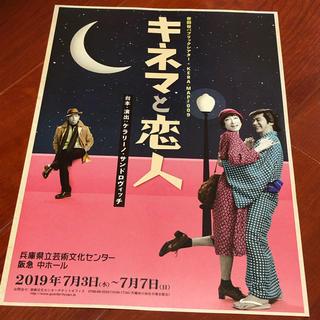 キネマと恋人 フライヤー(印刷物)
