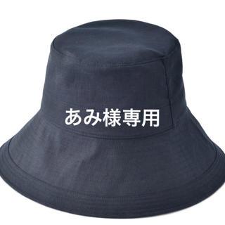 ムジルシリョウヒン(MUJI (無印良品))のあみ様専用(ハット)
