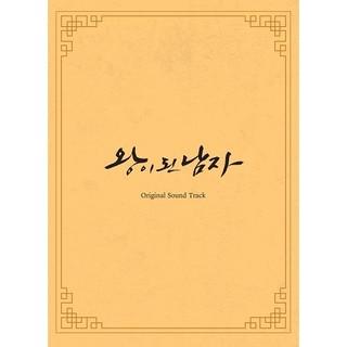 韓国ドラマ《王になった男》 OST 3CD 韓国正規品・新品・未開封 (テレビドラマサントラ)