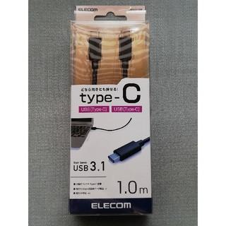 エレコム(ELECOM)の【Type-C】USB3.1ケーブル 1.0m (C-C)(バッテリー/充電器)