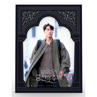 韓国ドラマ《アルハンブラ宮殿の思い出 Game Ver.》OST CD 新品(テレビドラマサントラ)