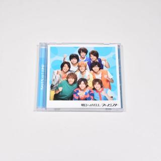 ヘイセイジャンプ(Hey! Say! JUMP)の美品◆Hey!Say!JUMP◆ウィークエンダー/明日へのYELL◆初回盤2(ポップス/ロック(邦楽))