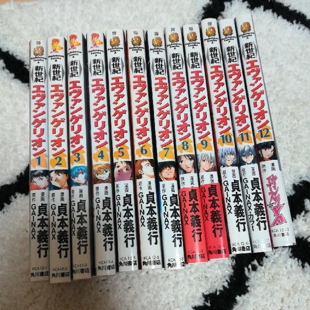 角川書店(カドカワショテン)の値下げしました!新世紀エヴァンゲリオン1~12巻セット エンタメ/ホビーの漫画(少年漫画)の商品写真