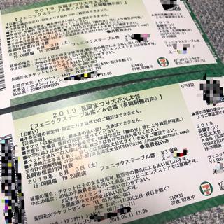 2019 長岡花火大会 8/3 フェニックステーブル席