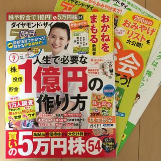 ダイヤモンドシャ(ダイヤモンド社)のダイヤモンドザイ 最新号(ビジネス/経済)