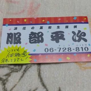 ショウガクカン(小学館)の名探偵コナン 名刺カード 服部平次(ノベルティグッズ)