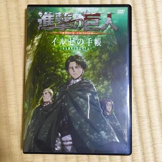 コウダンシャ(講談社)の進撃の巨人「イルゼの手帳」DVD(アニメ)