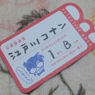 ショウガクカン(小学館)の名探偵コナン 名刺カード 江戸川コナン(ノベルティグッズ)