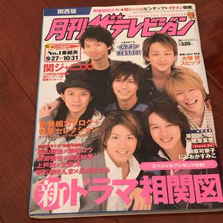 月刊 ザテレビジョン 2007年11月号(アート/エンタメ/ホビー)