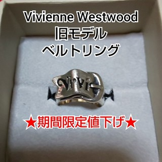 ヴィヴィアンウエストウッド(Vivienne Westwood)のVivienne Westwood 旧モデル ベルトリング(リング(指輪))