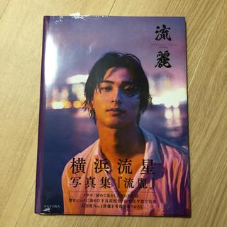 カドカワショテン(角川書店)の横浜流星 写真集 流麗(男性タレント)