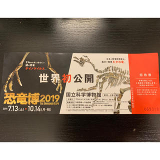 恐竜博 2019 チケット  上野 国立科学博物館