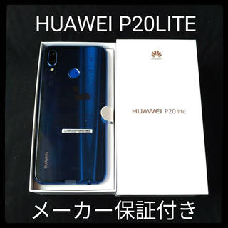 アンドロイド(ANDROID)の未使用品 HUAWEI p20 lite  UQモバイル SIMフリー 本体(スマートフォン本体)