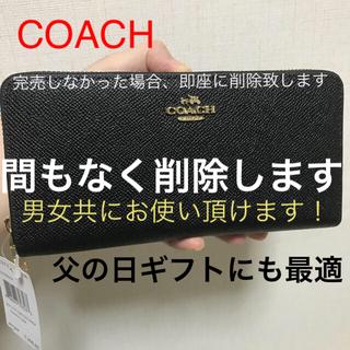 COACH - コーチ  長財布 鑑定済み正規品 新品 F52372 父の日ギフトに如何ですか?