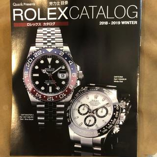 ロレックス(ROLEX)のクォークRolexカタログ(腕時計(アナログ))