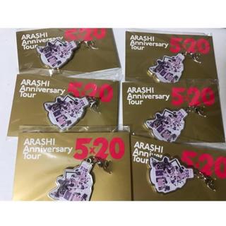 嵐 - ARASHI 5×20 チャーム 名古屋 第2弾