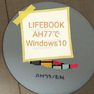 富士通 - LIFEBOOK AH77/ENでWindows10を動かすためのマニュアル