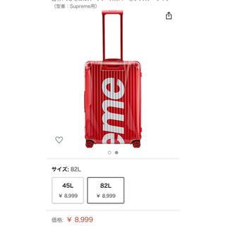 リモワ(RIMOWA)のリモワ シュプリーム スーツケース用カバー(トラベルバッグ/スーツケース)