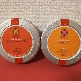 LUPICIA - 【新品未開封】ルピシア 2缶セット ネプチューン アフタヌーンティー