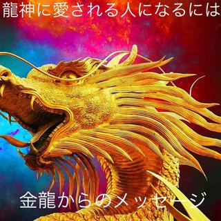 龍神に愛される人になるには・メッセージと金色の龍雲とハロの写真付き(ノンフィクション/教養)