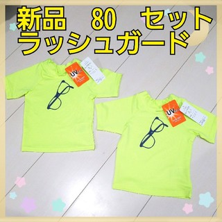 ニシマツヤ(西松屋)の新品80⭐半袖ラッシュガード 水着 おそろい 双子 男の子(水着)