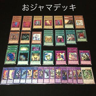 本格構築 おジャマ デッキ / 遊戯王カード