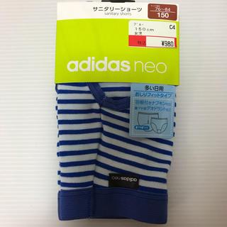 アディダス(adidas)の新品☆多い日用☆ アディダス adidas サニタリーショーツ (150cm)(下着)