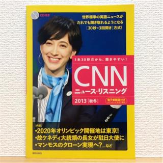 美品 [CD&電子書籍版付き] CNNニュース・リスニング 2013[秋冬](その他)