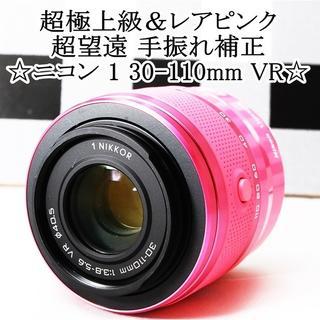 ニコン(Nikon)の★超極上級&レアピンク★ニコン Nikon 1 30-110mm VR(レンズ(ズーム))