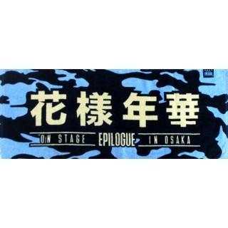 防弾少年団(BTS) - bts 花様年華epilogue タオル