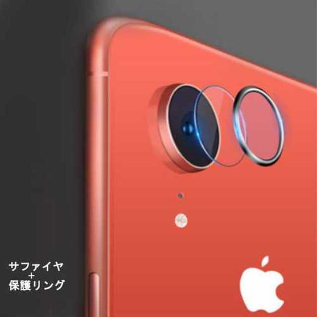 iphone xr ケース リング 付き - iPhone XR カメラレンズ カメラ保護フィルム 高透明度 なの通販 by pon's shop|ラクマ