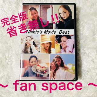 圧縮なし 完全版‼︎ おまけ6曲付 安室奈美恵 namie'smove ケース