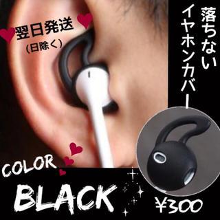 イヤホンカバー◉ブラック★ズレない★音漏れ防止★快適 カラフル  300円