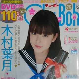チューボー Vol.72 木村葉月 早坂美咲 ChuBou ジュニア アイドル