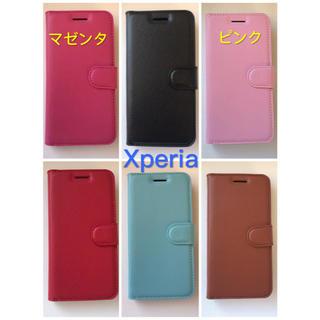 Xperia - シンプルレザー手帳型ケース Xperia XZ/XZs XZ1 XZ2 XZ3