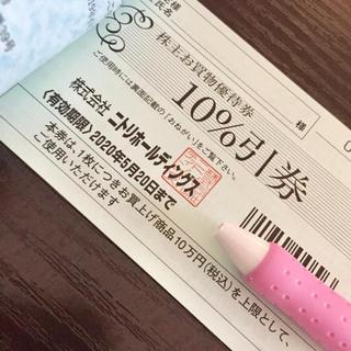ニトリ(ニトリ)のニトリ  株主優待券 1枚 10万円まで10パーセント引き(ショッピング)