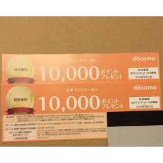 エヌティティドコモ(NTTdocomo)の【期限5月31日】ドコモクーポン/ dポイントクーポン 2枚(その他)