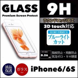 iPhone - iPhone6 iPhone6s ガラスフィルム