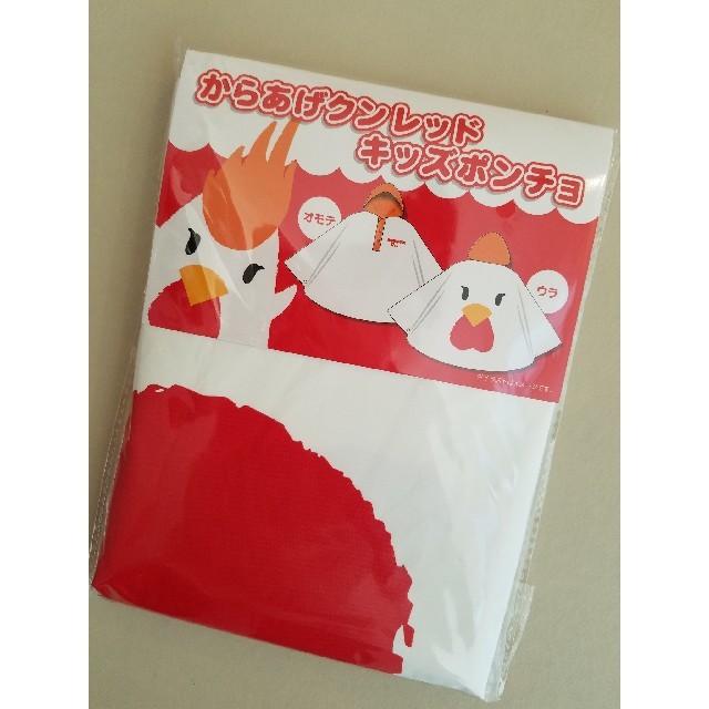 からあげくんレッド キッズポンチョ エンタメ/ホビーのおもちゃ/ぬいぐるみ(キャラクターグッズ)の商品写真