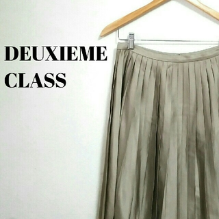DEUXIEME CLASSE - 美品☆ ラグジュアリー ドゥーズィエムクラス フレアスカート レディース