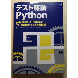 【裁断済】テスト駆動Python