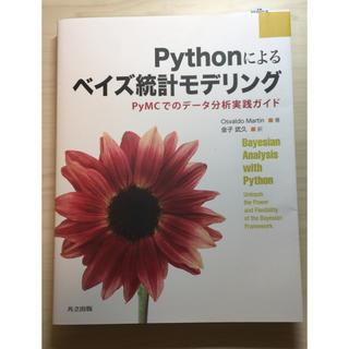 【裁断済】Pythonによるベイズ統計モデリング