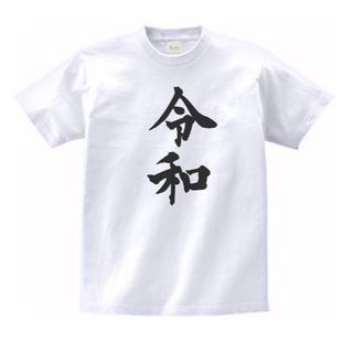 おもしろ Tシャツ 令和 縦書き 白 MLサイズ h728おもしろ Tシャツ 幸(Tシャツ/カットソー(半袖/袖なし))